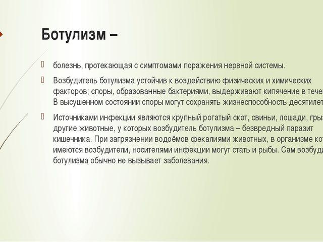 Ботулизм – болезнь, протекающая с симптомами поражения нервной системы. Возбу...