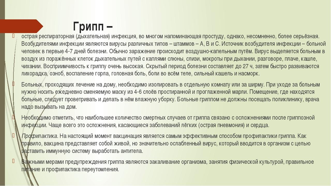 Грипп – острая респираторная (дыхательная) инфекция, во многом напоминающая п...