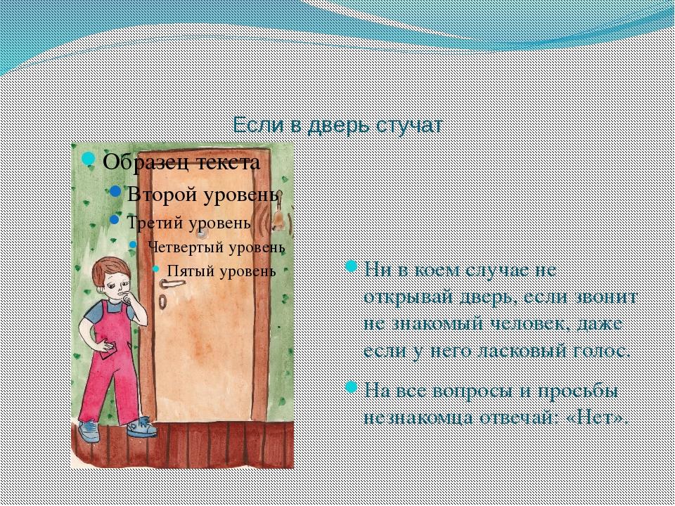 Если в дверь стучат Ни в коем случае не открывай дверь, если звонит не знаком...