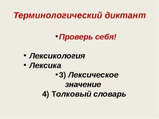 Терминологический диктант Проверь себя! Лексикология Лексика 3) Лексическое з
