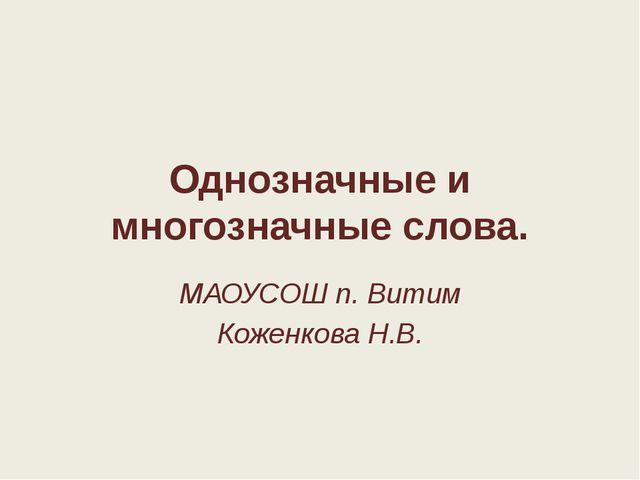 Однозначные и многозначные слова. МАОУСОШ п. Витим Коженкова Н.В.