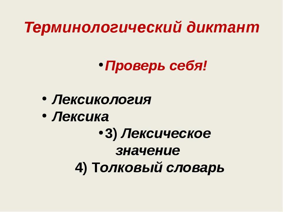 Терминологический диктант Проверь себя! Лексикология Лексика 3) Лексическое з...