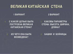 ВЕЛИКАЯ КИТАЙСКАЯ СТЕНА 1 ВАРИАНТ С КАКОЙ ЦЕЛЬЮ БЫЛА ПОСТРОЕНА ВЕЛИКАЯ КИТАЙС