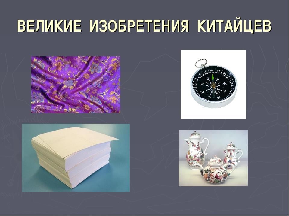 ВЕЛИКИЕ ИЗОБРЕТЕНИЯ КИТАЙЦЕВ