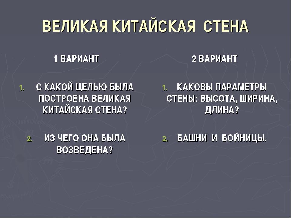 ВЕЛИКАЯ КИТАЙСКАЯ СТЕНА 1 ВАРИАНТ С КАКОЙ ЦЕЛЬЮ БЫЛА ПОСТРОЕНА ВЕЛИКАЯ КИТАЙС...