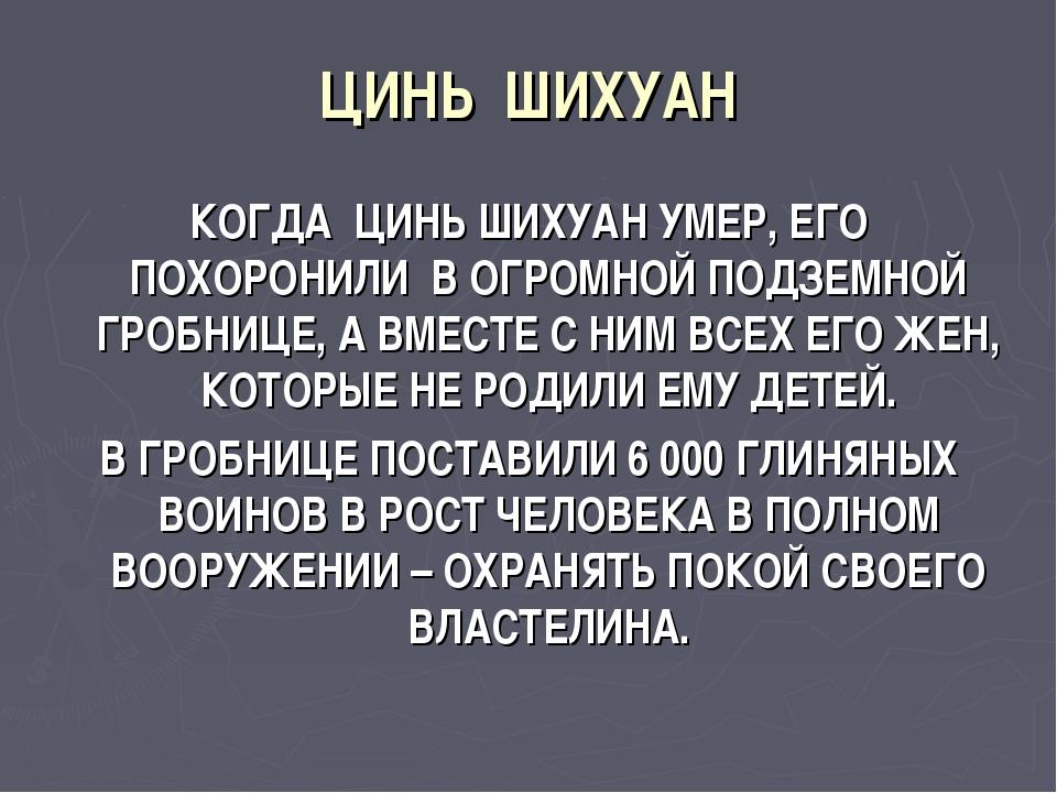 ЦИНЬ ШИХУАН КОГДА ЦИНЬ ШИХУАН УМЕР, ЕГО ПОХОРОНИЛИ В ОГРОМНОЙ ПОДЗЕМНОЙ ГРОБН...