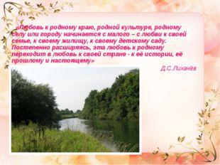 «Любовь к родному краю, родной культуре, родному селу или городу начинается