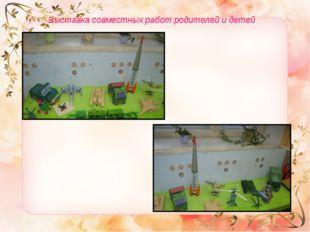 Выставка совместных работ родителей и детей