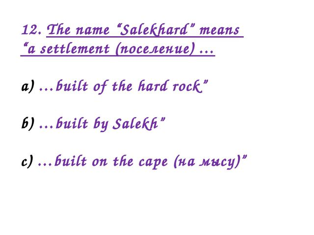 "12. The name ""Salekhard"" means ""a settlement (поселение) … …built of the hard..."