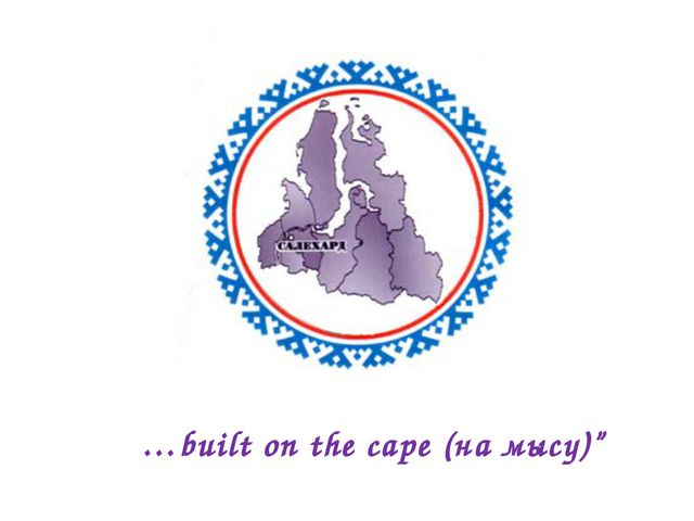 "…built on the cape (на мысу)"""