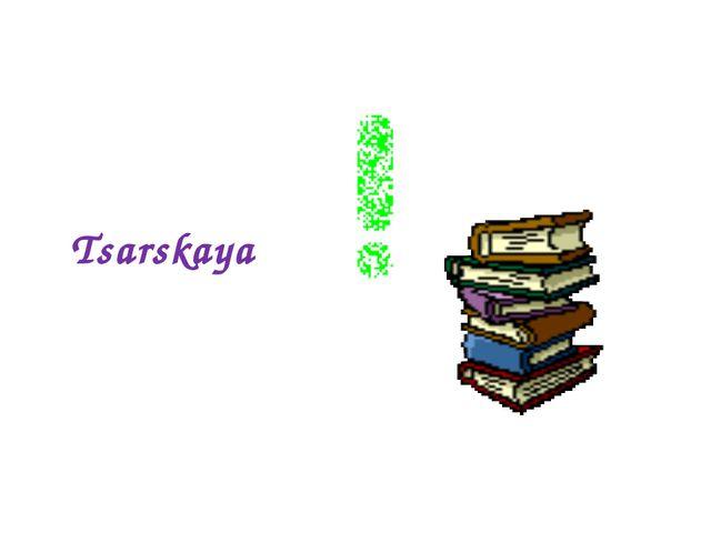 Tsarskaya