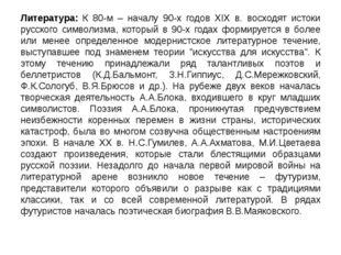 Литература: К 80-м – началу 90-х годов XIX в. восходят истоки русского символ