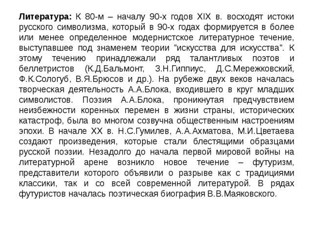 Литература: К 80-м – началу 90-х годов XIX в. восходят истоки русского символ...