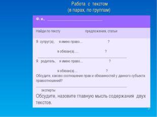 Работа с текстом (в парах, по группам) * Ф. и., ____________________________