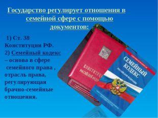 Государство регулирует отношения в семейной сфере с помощью документов: 1) С