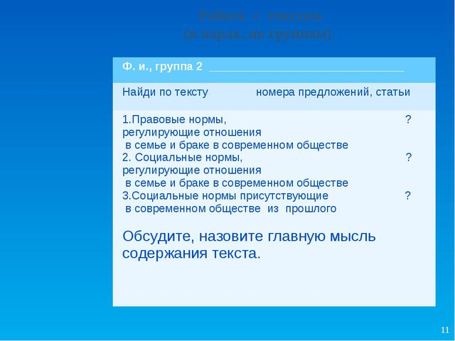 Работа с текстом (в парах, по группам) * Ф. и., группа 2 ___________________...