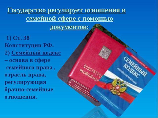 Государство регулирует отношения в семейной сфере с помощью документов: 1) С...