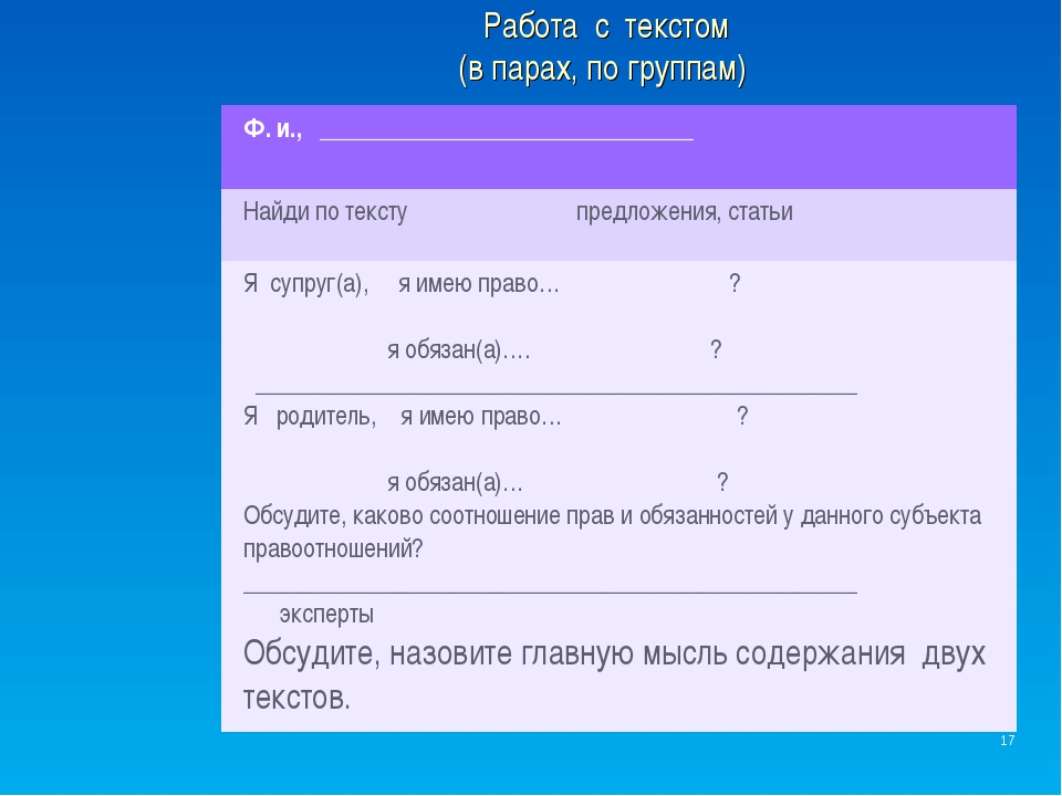 Работа с текстом (в парах, по группам) * Ф. и., ____________________________...