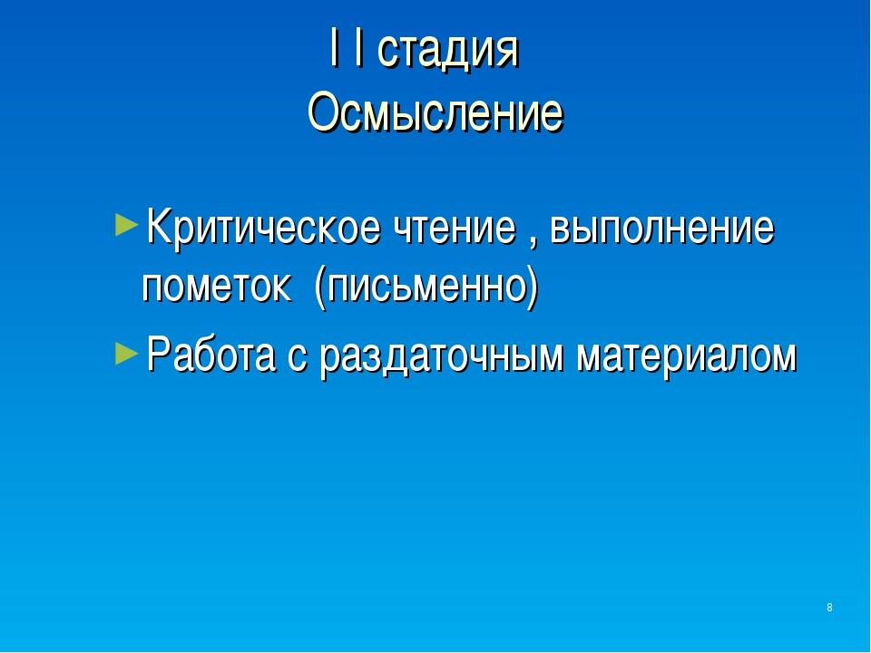 I I стадия Осмысление * Критическое чтение , выполнение пометок (письменно) Р...