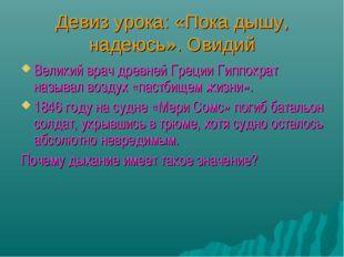 Девиз урока: «Пока дышу, надеюсь». Овидий Великий врач древней Греции Гиппокр