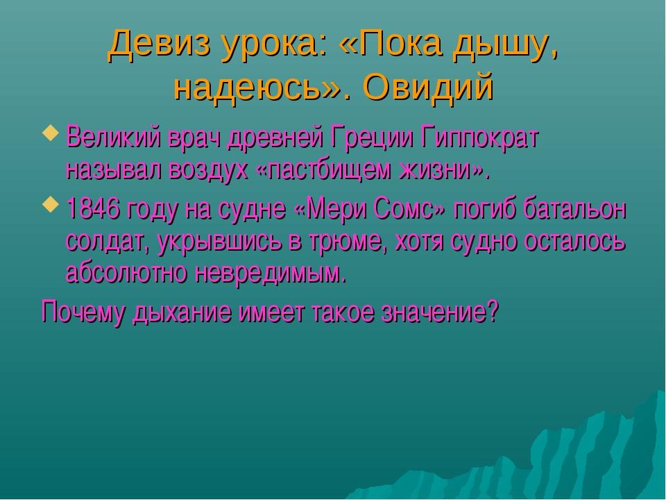 Девиз урока: «Пока дышу, надеюсь». Овидий Великий врач древней Греции Гиппокр...