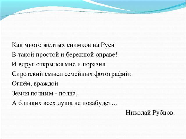 Как много жёлтых снимков на Руси В такой простой и бережной оправе! И вдруг о...