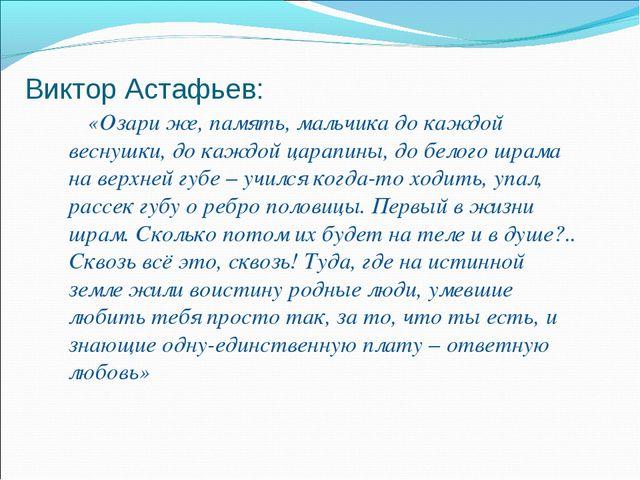 Виктор Астафьев: «Озари же, память, мальчика до каждой веснушки, до каждой ца...