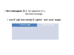 Үйге тапсырма: §13. тақырыпты оқу. Кестені толтыру. Қола дәуірі мен темір дә