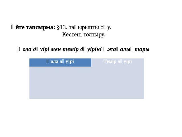 Үйге тапсырма: §13. тақырыпты оқу. Кестені толтыру. Қола дәуірі мен темір дә...