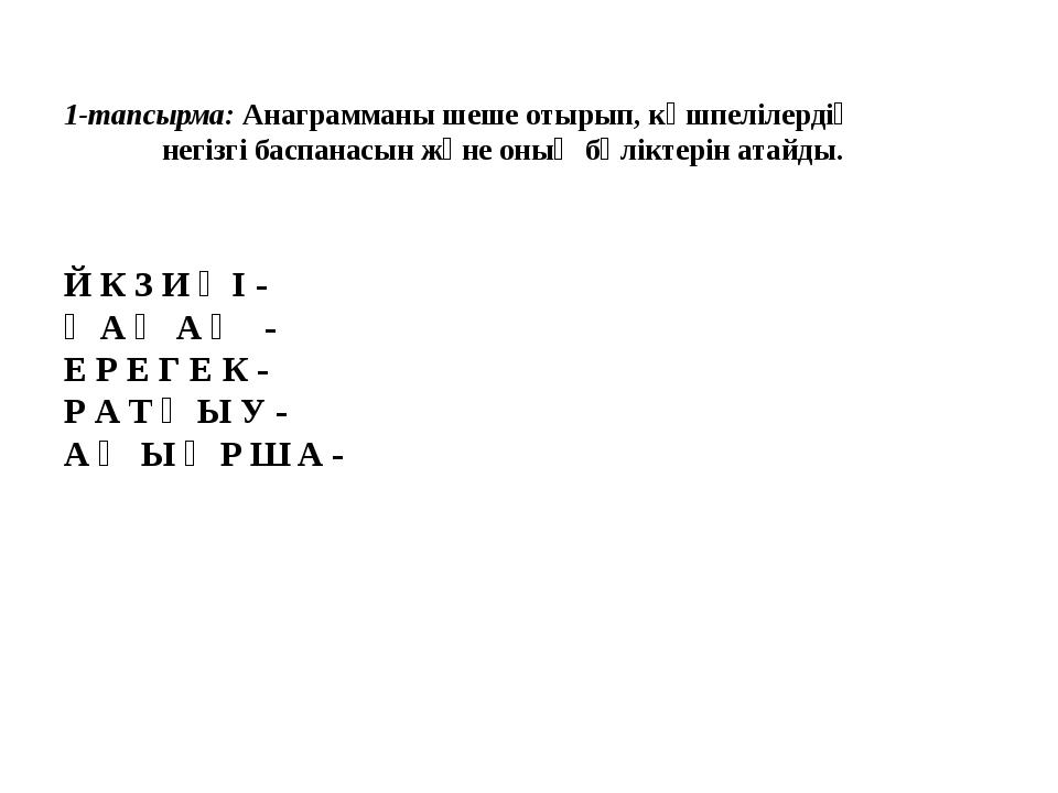 1-тапсырма: Анаграмманы шеше отырып, көшпелілердің негізгі баспанасын және он...