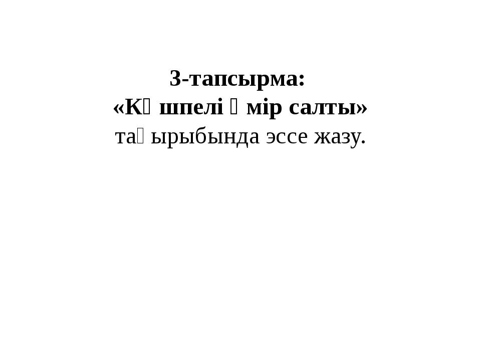 3-тапсырма: «Көшпелі өмір салты» тақырыбында эссе жазу.