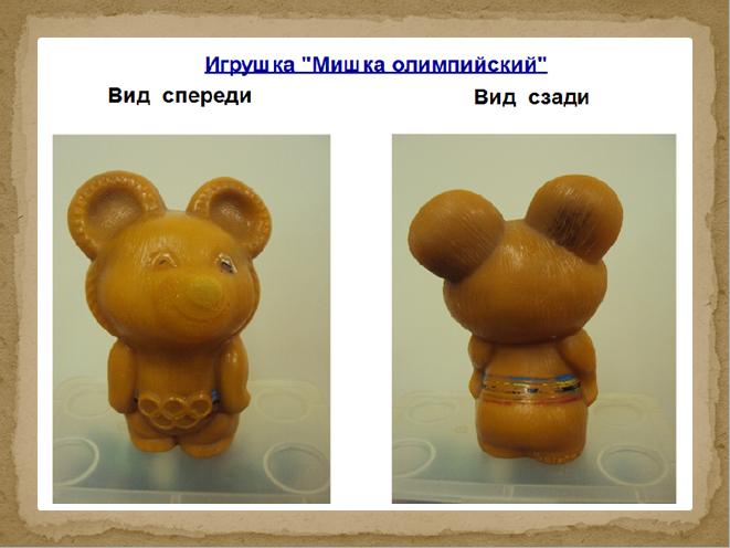 C:\Users\user\Desktop\Муз\миш2.png