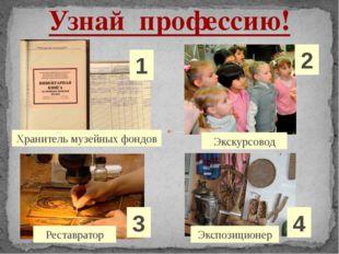 1 2 3 4 Хранитель музейных фондов Реставратор Экспозиционер Экскурсовод Узнай