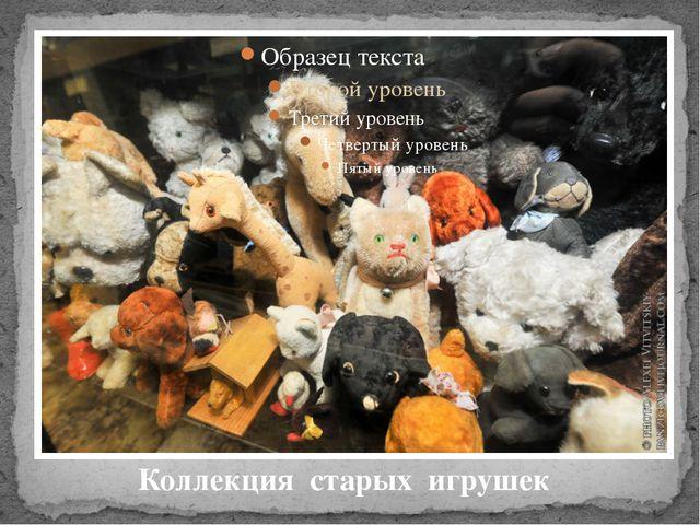 Коллекция старых игрушек