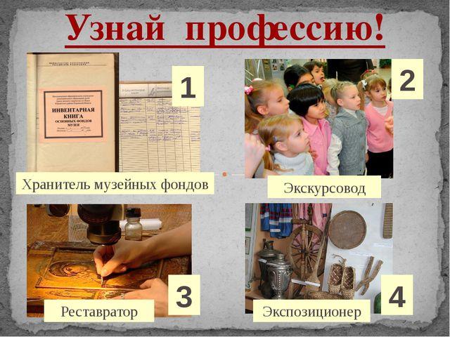 1 2 3 4 Хранитель музейных фондов Реставратор Экспозиционер Экскурсовод Узнай...