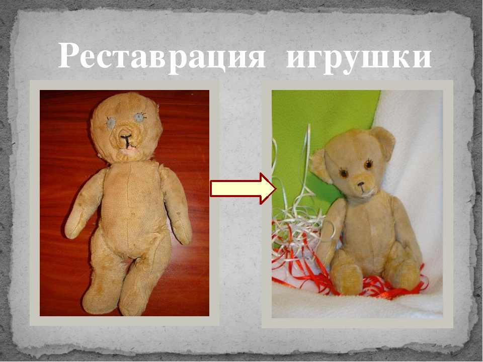 Реставрация игрушки