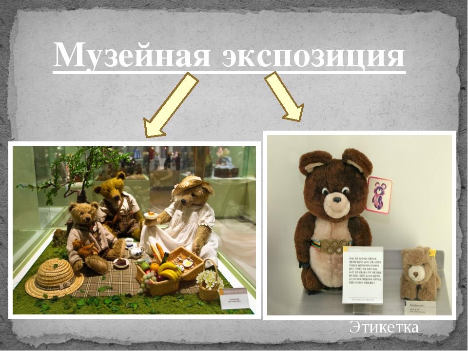 Музейная экспозиция Этикетка