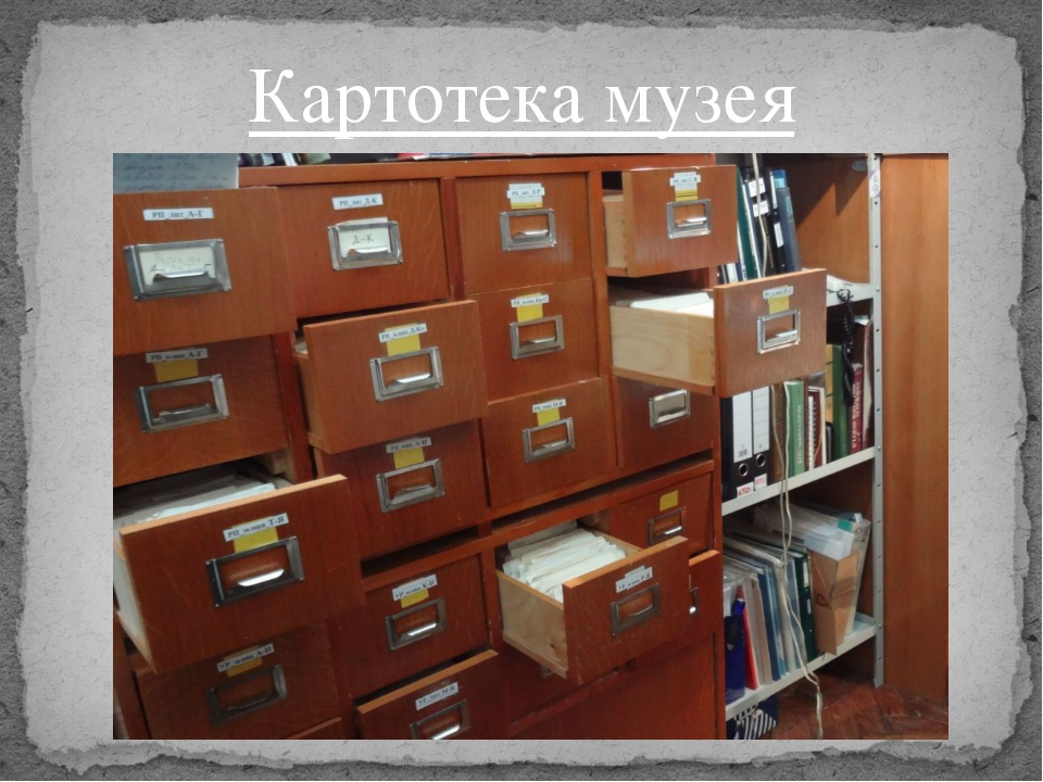 Картотека музея