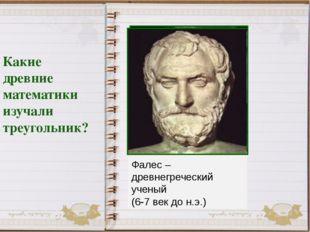 Какие древние математики изучали треугольник? Геродот - древнегреческий исто