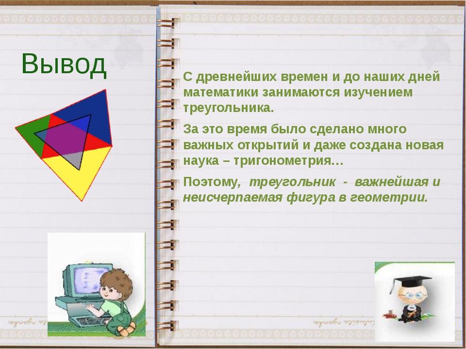 Вывод С древнейших времен и до наших дней математики занимаются изучением тре...