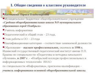 I. Общие сведения о классном руководителе Калмыкова Лариса Владимировна Муниц