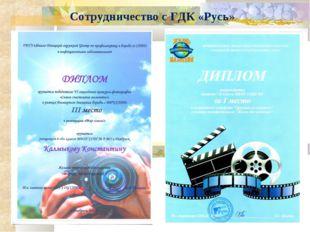 Сотрудничество с ГДК «Русь»