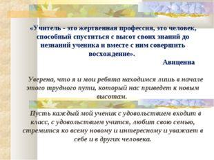 «Учитель - это жертвенная профессия, это человек, способный спуститься с выс