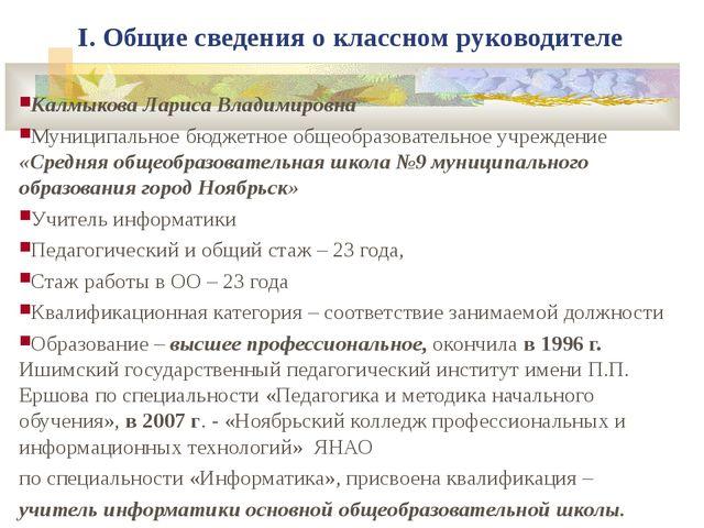 I. Общие сведения о классном руководителе Калмыкова Лариса Владимировна Муниц...