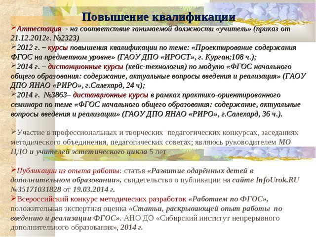 Повышение квалификации Аттестация - на соответствие занимаемой должности «учи...