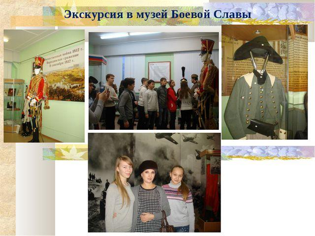 Экскурсия в музей Боевой Славы