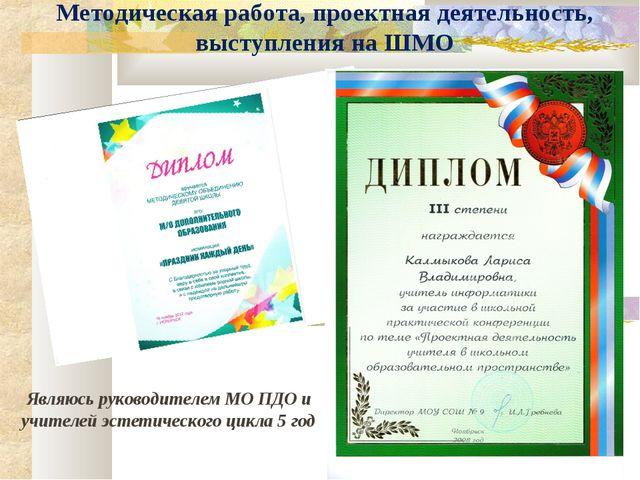 Методическая работа, проектная деятельность, выступления на ШМО Являюсь руков...