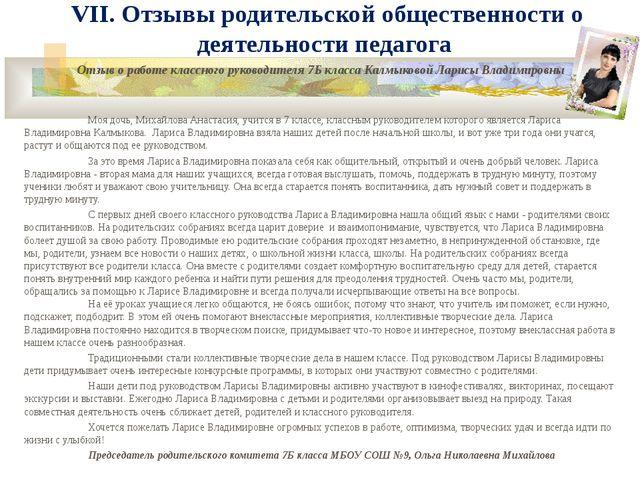 VII. Отзывы родительской общественности о деятельности педагога Отзыв о работ...