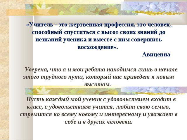 «Учитель - это жертвенная профессия, это человек, способный спуститься с выс...