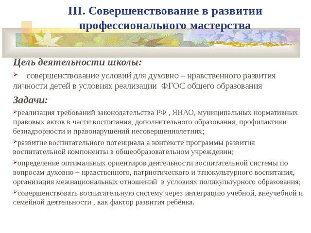 III. Совершенствование в развитии профессионального мастерства Цель деятельно...
